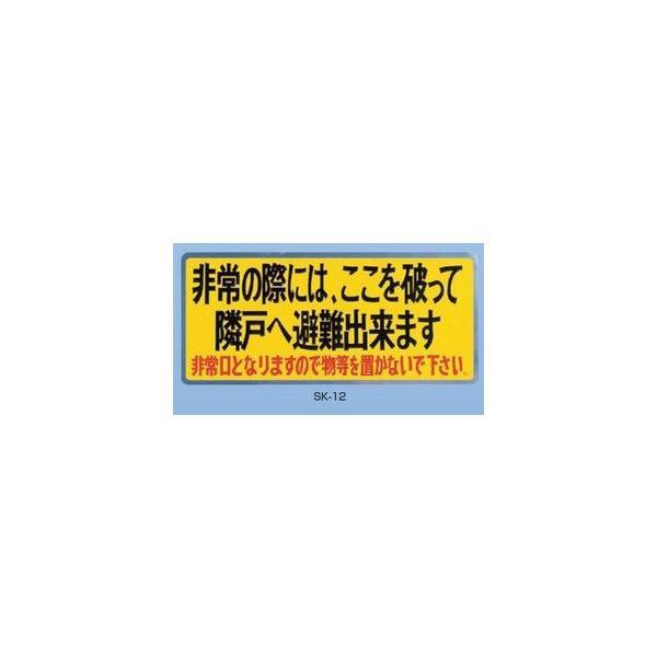 新協和 バルコニー避難ステッカー/避難器具ステッカー SK-12 神栄ホームクリエイト