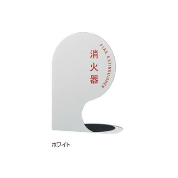 消火器ボックス SK-FEB-FG350-1 ホワイト 新協和 (神栄ホームクリエイト)