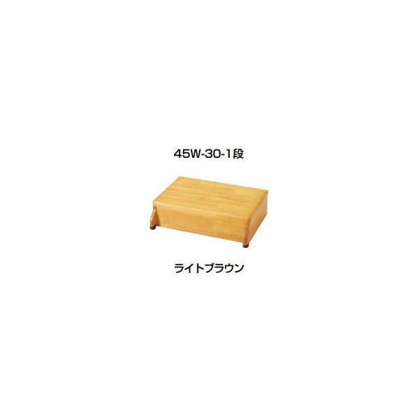 杉田エース  (456-871) 木製玄関台 踏み台 45W-30-1 アロン化成※