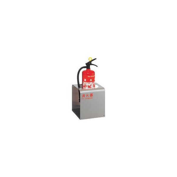 UNION ユニオン アルジャン 消火器設置台 床置 UFB-3S-2700-HLN