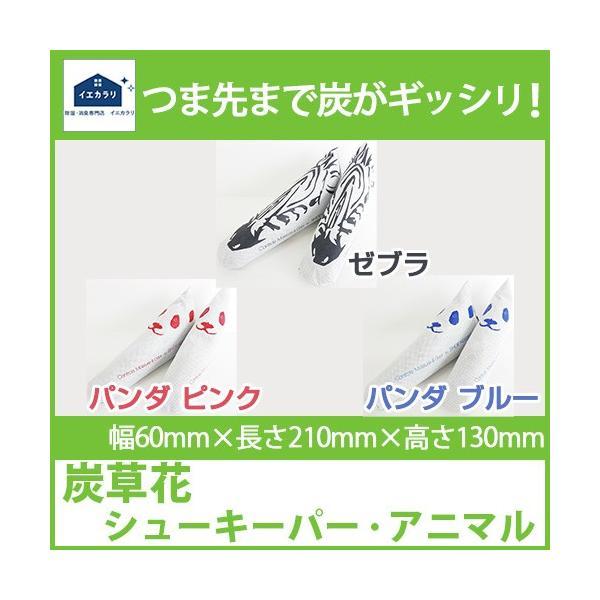 靴・乾燥・消臭 炭草花 シューキーパー・アニマル (区分C) ic