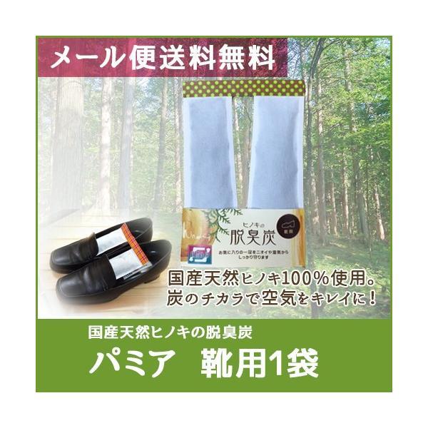 靴用脱臭炭 1袋 天然ヒノキ100%の炭 パミア ひのき 檜 除湿 脱臭 無害 (メール便) pm mb