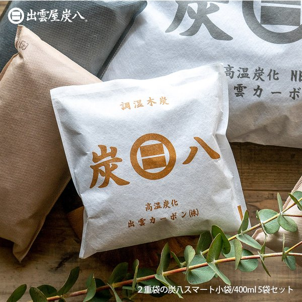 炭八 除湿剤 湿気 結露 消臭 小袋 5個セット スマート|ienolabo