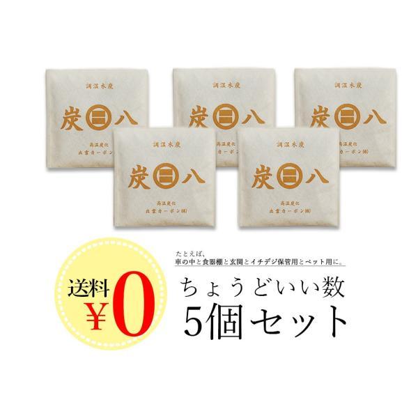 炭八 除湿剤 湿気 結露 消臭 小袋 5個セット スマート|ienolabo|02