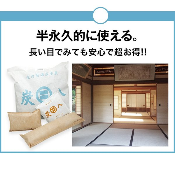 炭八 除湿剤 湿気 結露 消臭 小袋 5個セット スマート|ienolabo|08