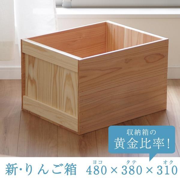 りんご箱 杉 新品 什器 木箱 アウトドアBOX  国産 杉 見せる収納  480mm 380mm 310mm