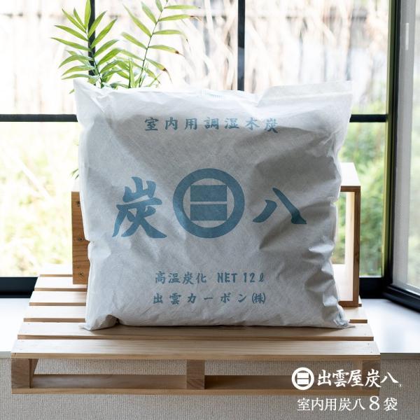 除湿剤 結露 除湿 湿気 炭八 大袋 室内用 8個セット|ienolabo