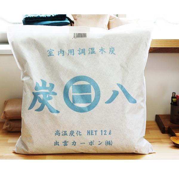 除湿剤 結露 除湿 湿気 炭八 大袋 室内用 8個セット|ienolabo|02
