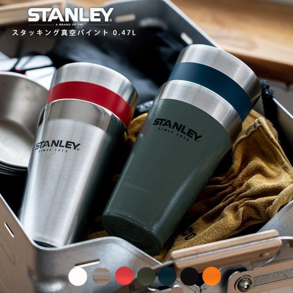 スタンレー タンブラー STANLEY スタッキング 真空パイント 0.47L|ienolabo