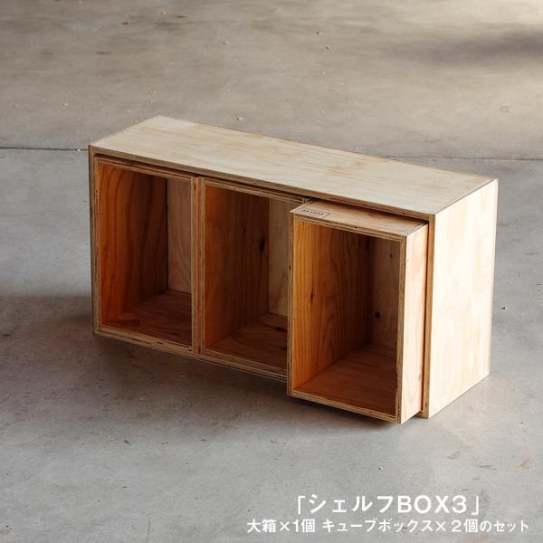 キューブボックス ボックスシェルフ 収納 木箱 什器 レコード A4 本棚 おしゃれ