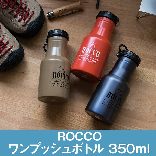 水筒 ロッコ マイボトル ワンタッチボトル おしゃれ アウトドア|ienolabo