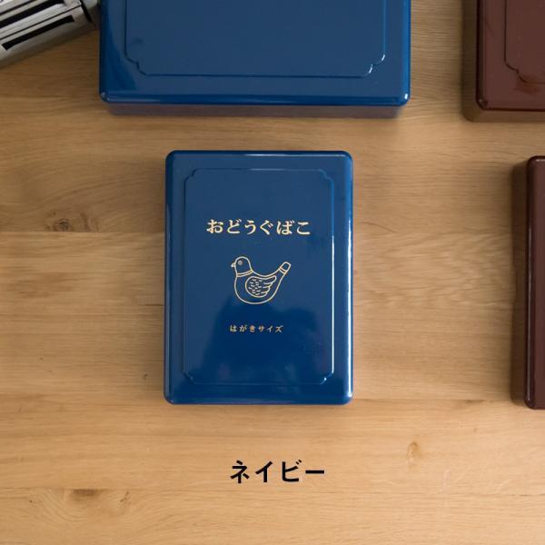 おどうぐばこ お道具箱 小 はがき HIGHTIDE  ハイタイド|ienolabo|05