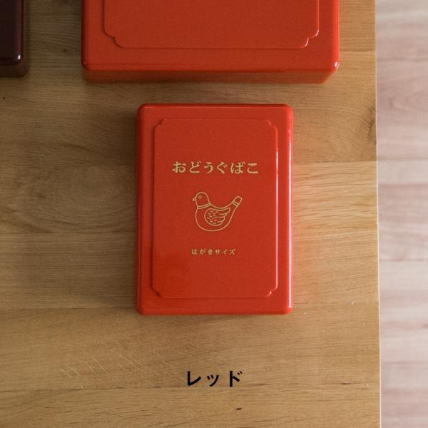 おどうぐばこ お道具箱 小 はがき HIGHTIDE  ハイタイド|ienolabo|06