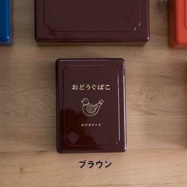 おどうぐばこ お道具箱 小 はがき HIGHTIDE  ハイタイド|ienolabo|07