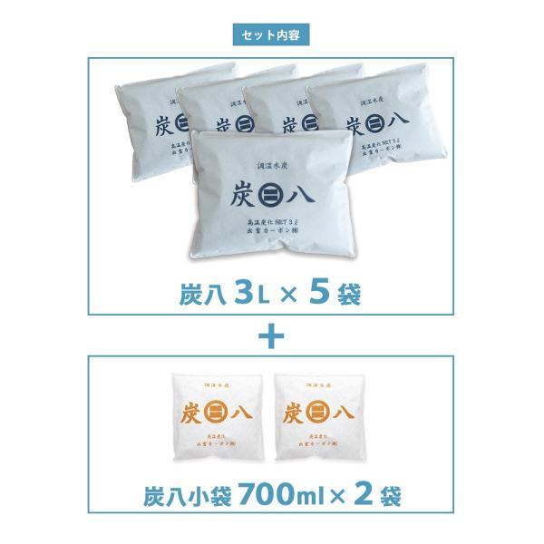 炭八 除湿剤 達人が選ぶ 炭八セット 室内 3L|ienolabo|03