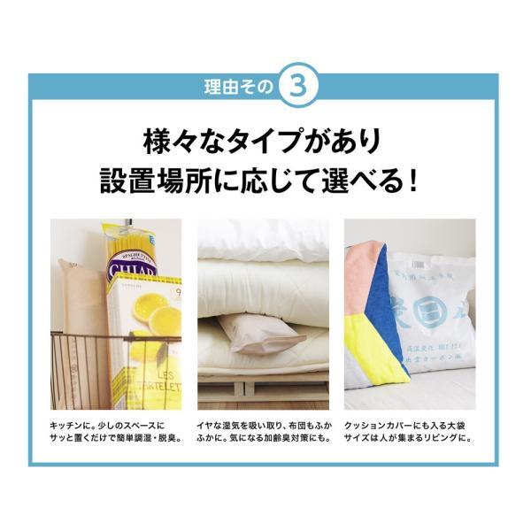 炭八 除湿剤 達人が選ぶ 炭八セット 室内 3L|ienolabo|10