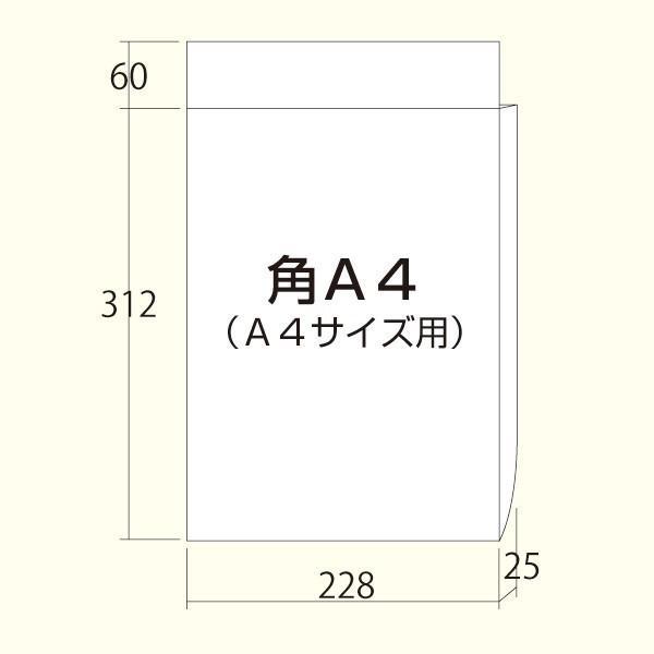マチ付きガセット封筒 角A4(A4用)300枚入|ieos-y|03