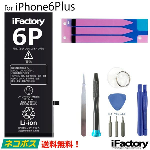 【1年保証】iPhone6Plus バッテリー 交換 PSE準拠 工具セット付属 (Ver.2018)|ifactory