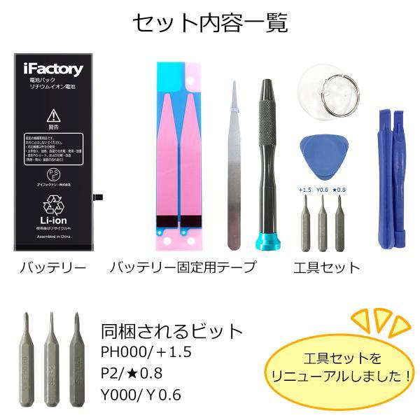 【1年保証】iPhone6Plus バッテリー 交換 PSE準拠 工具セット付属 (Ver.2018)|ifactory|02