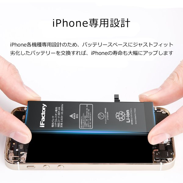 【1年保証】iPhone6Plus バッテリー 交換 PSE準拠 工具セット付属 (Ver.2018)|ifactory|05