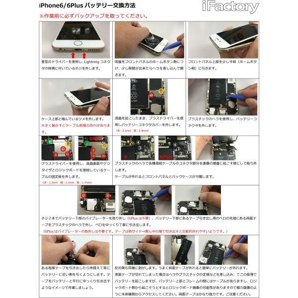 【1年保証】iPhone6Plus バッテリー 交換 PSE準拠 工具セット付属 (Ver.2018)|ifactory|07