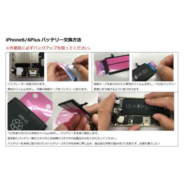 【1年保証】iPhone6Plus バッテリー 交換 PSE準拠 工具セット付属 (Ver.2018)|ifactory|08