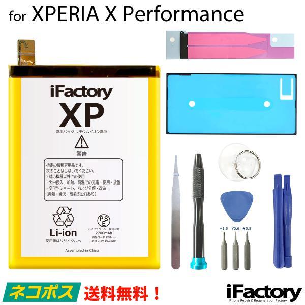 XPERIA X Performance SO-04H SOV33 502SO 互換バッテリー 交換 PSE準拠 工具セット付属 1年保証