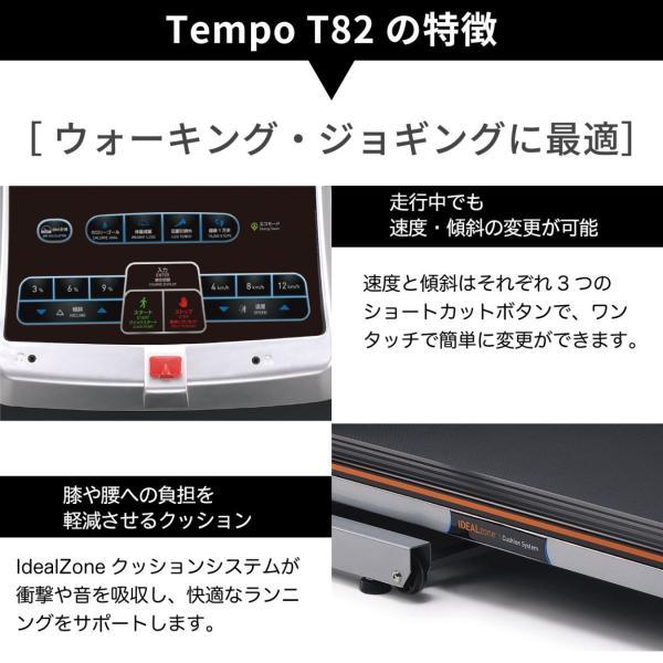 ルームランナー 家庭用 ジョンソン ランニングマシーン TempoT82 Johnson 送料無料 組立設置割引 ポイント還元 マット付き 正規代理店|ifitness-shop|04