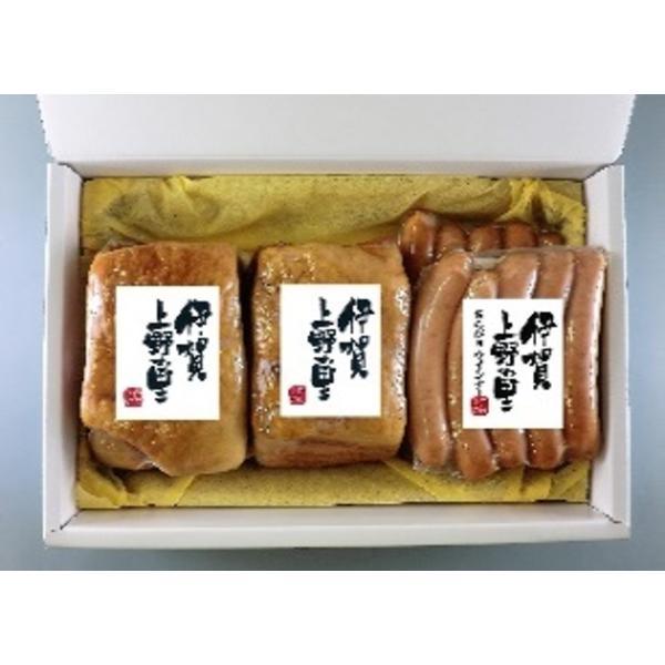 (S)伊賀上野の里 熟成ベーコン・熟成ウインナー詰合せ