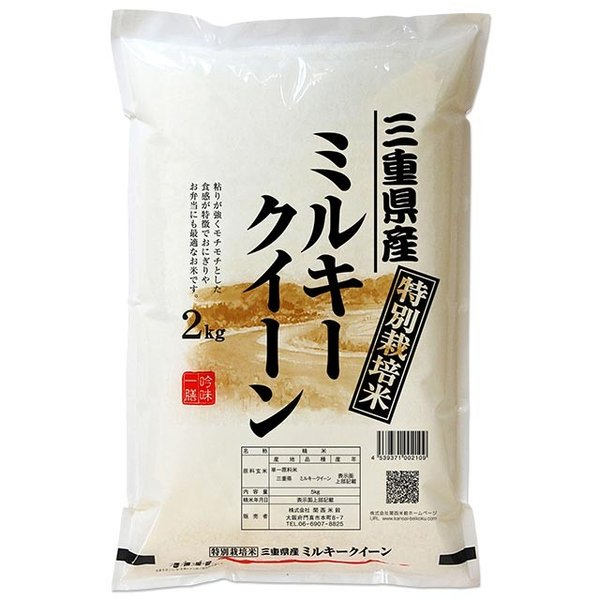 新米 ミルキークイーン 特別栽培米 2kg 送料無料 三重県 令和3年産(白米 2キロ)