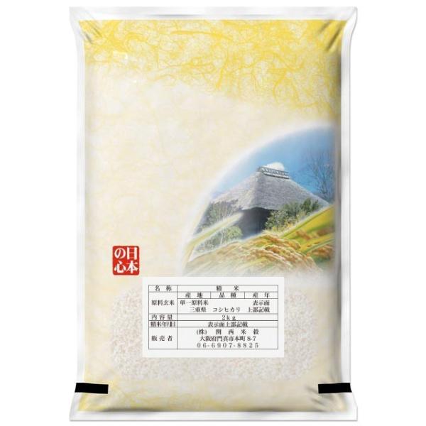 新米 コシヒカリ 2kg 送料無料 三重県 令和3年産(米/白米 2キロ) 食べ比べサイズの お米