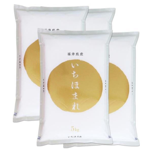 新米 いちほまれ 20kg 送料無料 福井県 令和3年産 (米/白米 5kg×4)
