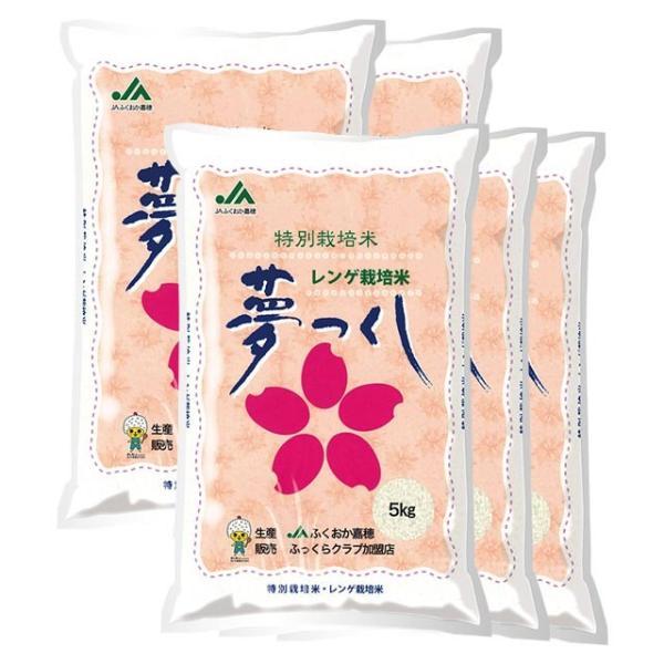 夢つくし 特別栽培米 25kg 送料無料 福岡県 令和2年産(米/白米 5kg×5)