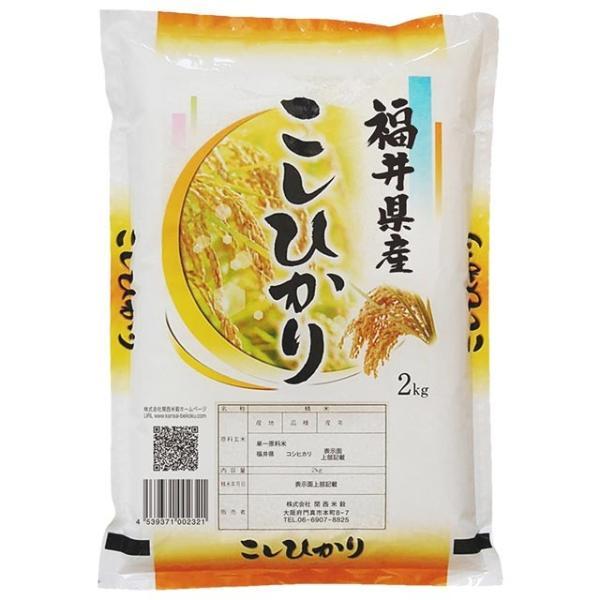 コシヒカリ 2kg 送料無料 福井県 令和2年産(米/白米 2キロ) 食べ比べサイズの お米