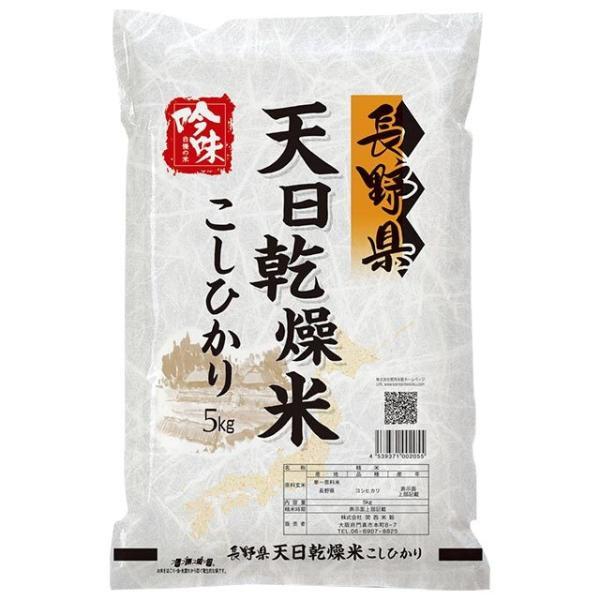 コシヒカリ 天日干し 米 5kg 送料無料 長野県 令和2年産(米/白米 5キロ)