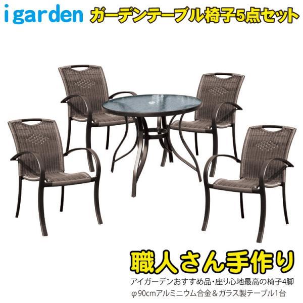 ガーデンテーブル&チェア [5点セット] ガラス天板/アルミフレーム/パラソルホール/人工ラタン/ガーデンファニチャー