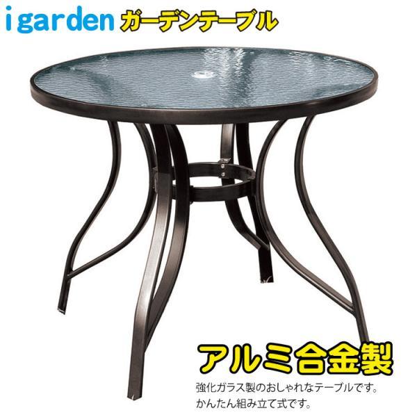 ガーデンテーブル アルミフレーム/ガラス天板/パラソルホール|