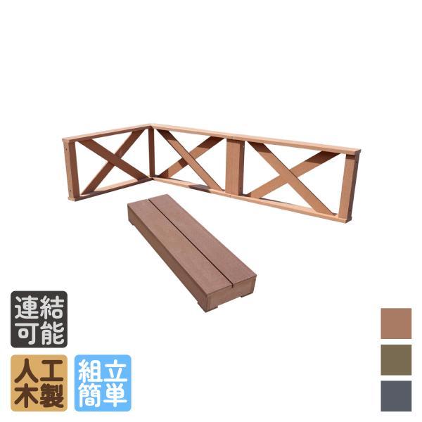 アイウッド デッキフェンス:クロスロータイプ&ステップセット ナチュラル◯| ウッドデッキ 樹脂 人工木 縁台 濡れ縁