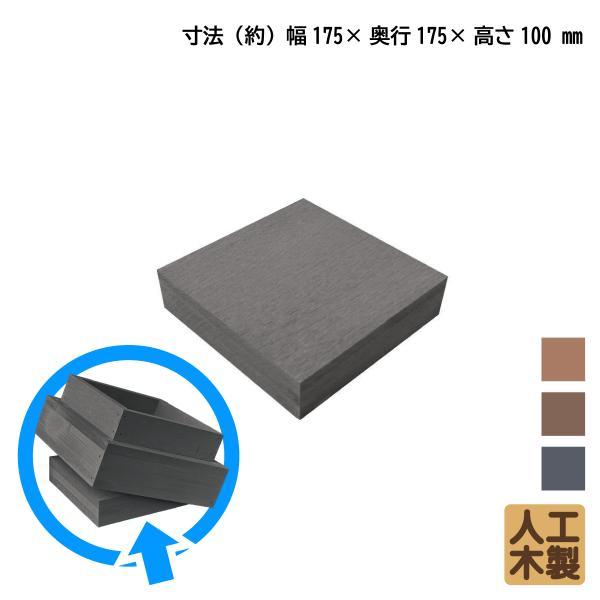 アイウッド デッキ土台 基礎材 ブラック◆ 4本脚裏面に使用| アイウッドデッキ対応 アイウッドデッキPLUS対応 ウッドデッキ 樹脂 人工木 縁台 濡れ縁