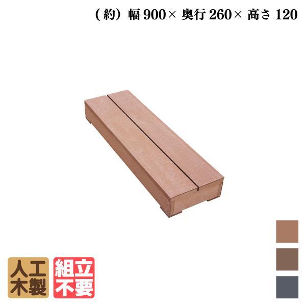 アイウッド デッキステップ ナチュラル◯| 90cm 単品 踏み台 組立不要 段差 樹脂 人工木 庭 勝手口 屋外 屋内 掃き出し窓 昇降口 縁台