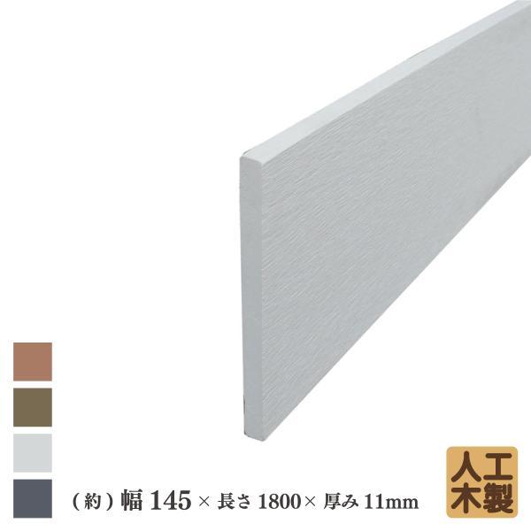 アイウッド人工木材145 ホワイト◇ L1800mm×W145mm×D11mm ボーダーフェンス用板材 アイウッドデッキ幕板 DIY部材
