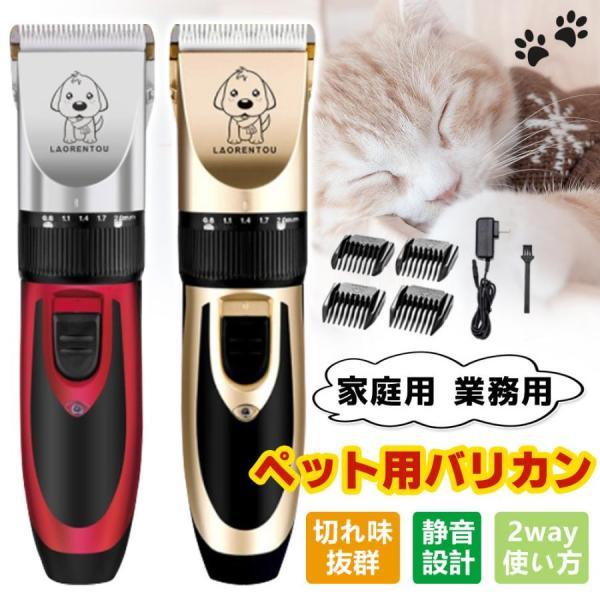日本Yahoo代標|日本代購|日本批發-ibuy99|ペット バリカン プロ仕様 犬 猫 トリマータイプ 充電式 コードレス ペット用品 トリミング用品…
