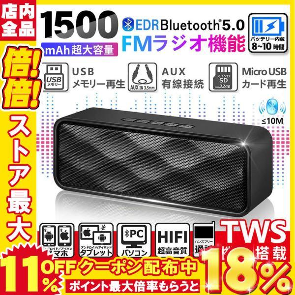 スピーカーBluetooth5.0ブルートゥースステレオ対応高音質ポータブルスピーカースマホPC無線USBメモリー音楽 生