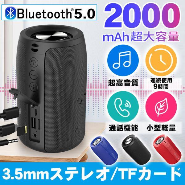 ブルートゥーススピーカーワイヤレスSDカード対応ステレオ小型大音量音楽聴くおしゃれ携帯便利IPX5防水長時間待機アウトドア