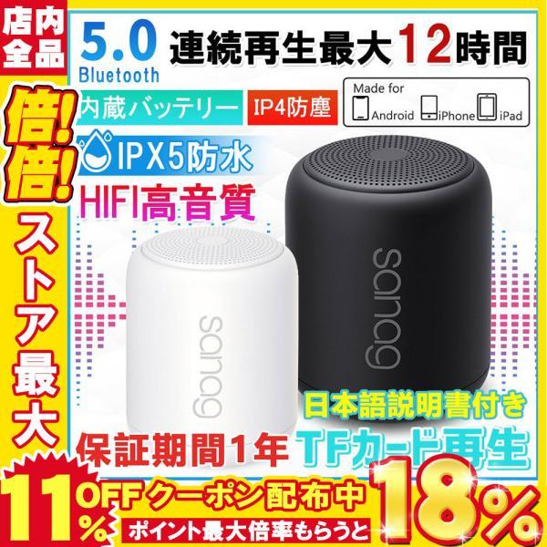 スピーカーBluetooth5.0イヤレススピーカーおしゃれIPX5防水防塵コンパクト高音質大音量iphone/android/