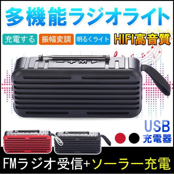 スピーカー防災ラジオ多機能ポータブルラジオBluetooth音楽 生大容量5000mAソーラースマホ充電対応懐中電灯アウトドアキ