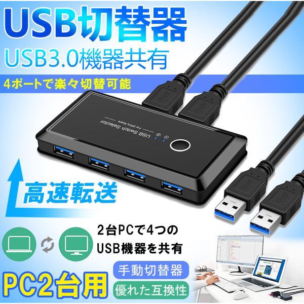 USB切替器3.0対応切替え機プリンタ外付けHDDキーボードマウス用パソコン2台USB機器4台手動切替機PCHENBRB