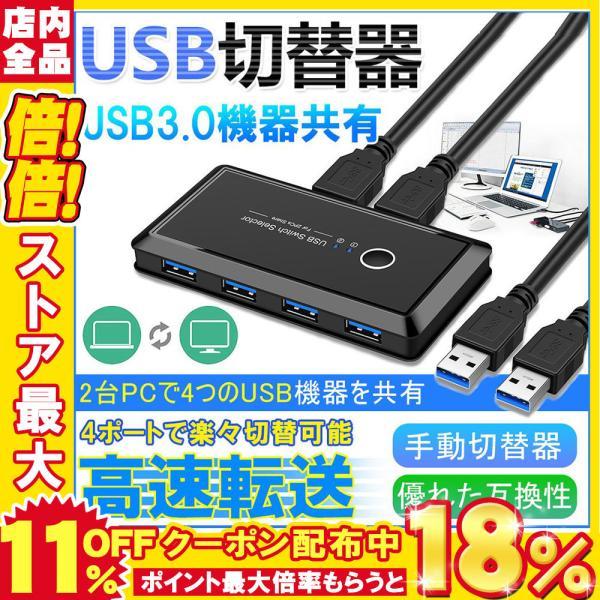 切替器USB切り替え3.0対応PC2台用プリンタマウスキーボードハブなどを切替手動切替器プリンタ切り替え機