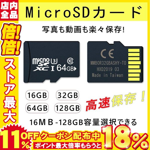 MicroSDカード32GBclass10記憶メモリカードMicrosdクラス10SDHCマイクロSDカードスマートフォンデジカ