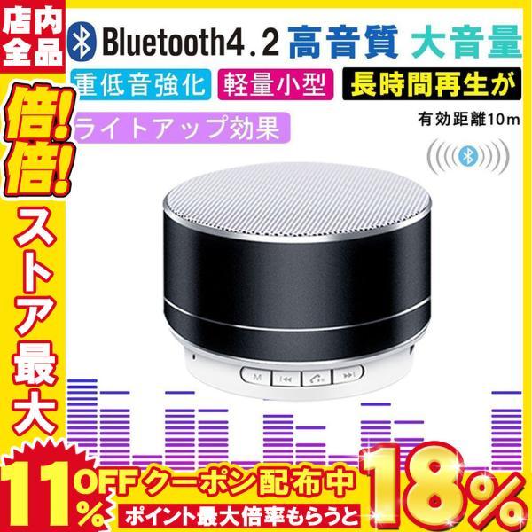 ブルートゥーススピーカー金属ワイヤレスオーディオデスクトップスピーカーミニファッション便利低音高品質